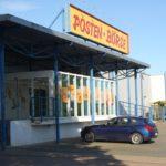 Keine Konflikte zwischen Wohnen und Gewerbe</br>Posten-Börse plant kleineren Neubau